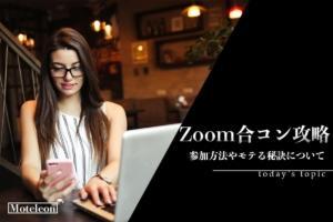 Zoom(ズーム)合コンの参加方法【おすすめサイトまとめ!】