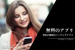 【男性無料】10のマッチングアプリを無料登録して美女と繋がる方法!