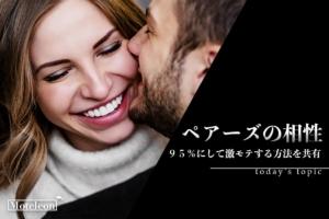 ペアーズの相性を95%にして激モテする方法【プロが解説!】